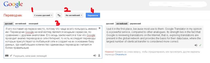 переводчик по фото онлайн бесплатно с английского