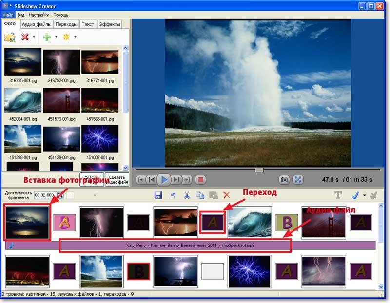 Видео Из Фотографий Бесплатная Программа