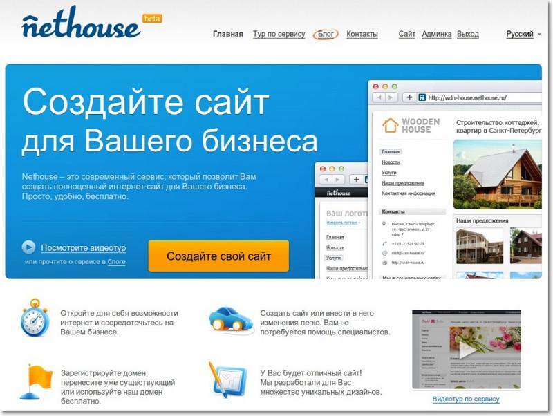 Как называется сайт где можно создать свой сайт