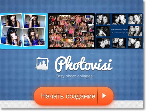 создание фотоколлажа онлайн бесплатно