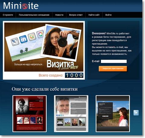 Как быстро создать одностраничный сайт бесплатно