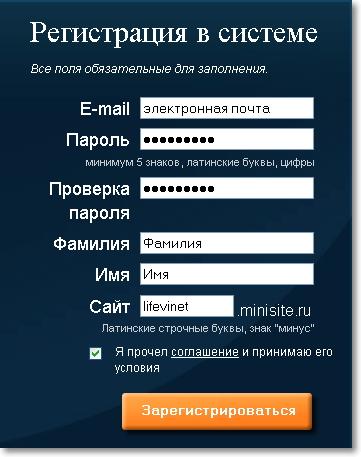 Форма для регистрации в Minisite