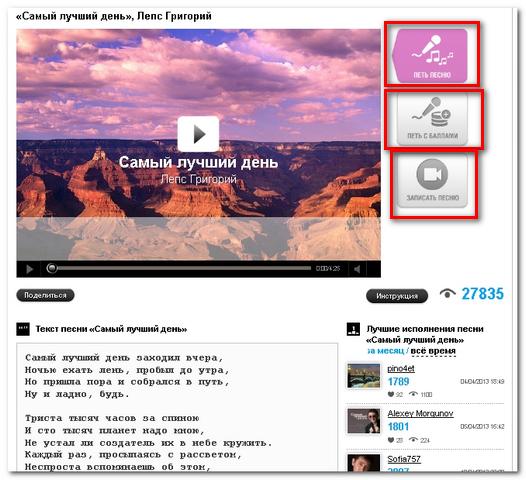 петь онлайн караоке казахские песни