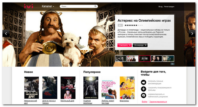 Интернет кинотеатр онлайн