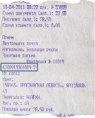 Как узнать почтовый идентификатор