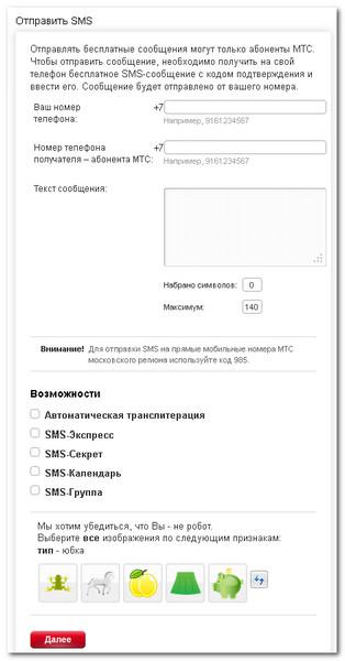 Бесплатная отправка СМС абонентам Билайн по всей