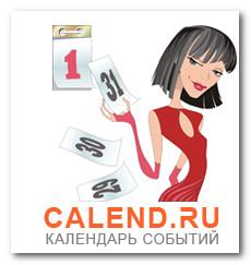 Перечень государственных праздников россии новые фото