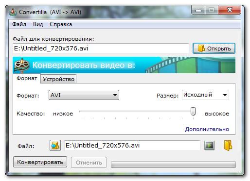перекодировать Mp4 в Avi онлайн - фото 6