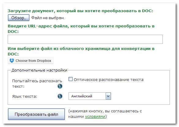 преобразование Docx в Doc онлайн - фото 5