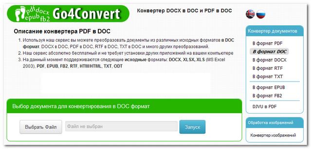 преобразование Docx в Doc онлайн - фото 4