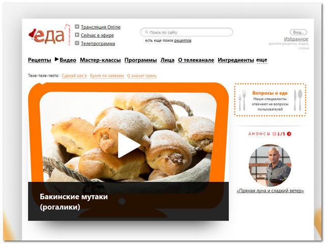 сайт с рецептами еда