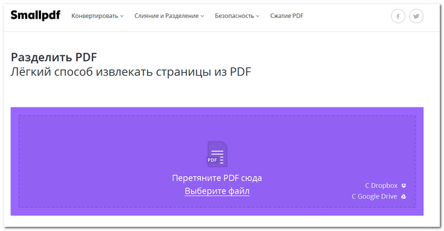Как объединить или разбить файл
