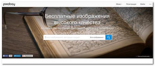 Бесплатный фотобанк на русском языке
