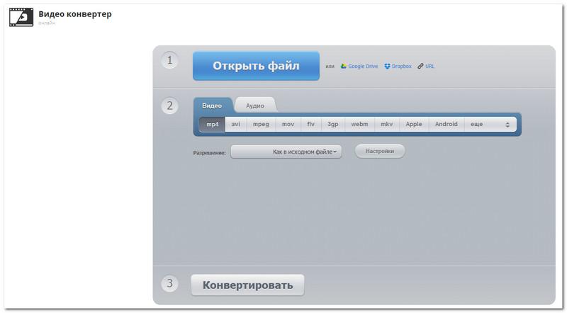 Конвертировать flv в mp4 онлайн бесплатно