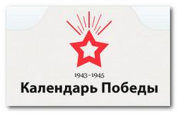 История и события в Великой Отечественной войне
