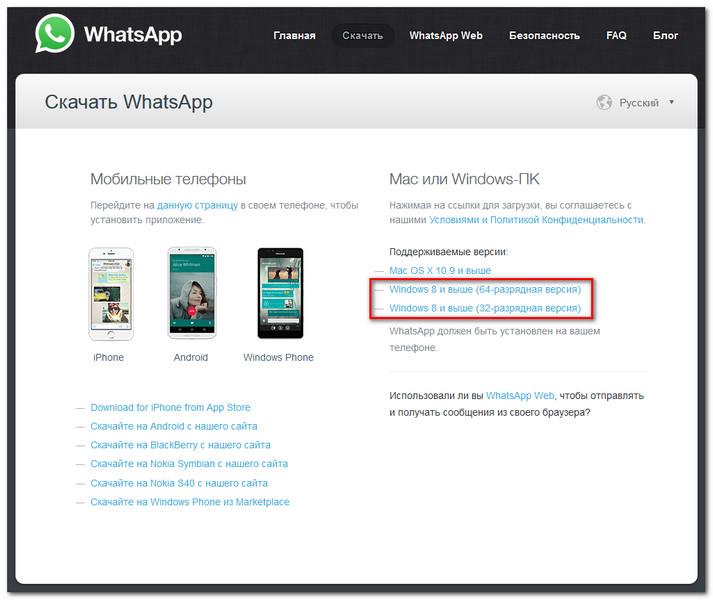 Как скачать видео с whatsapp на компьютер