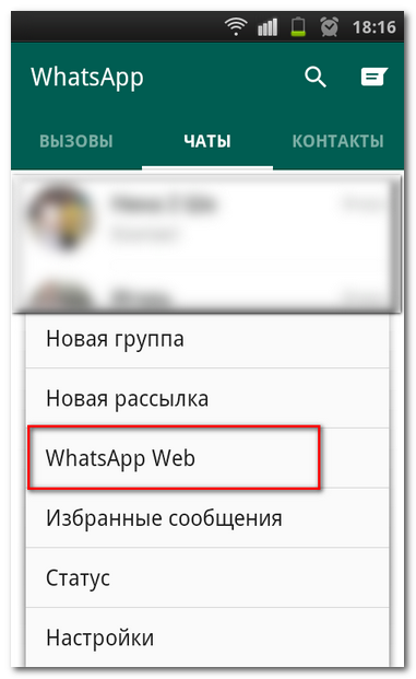 опцию WhatsApp Web