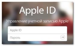 Как зарегистрировать американский Apple ID бесплатно
