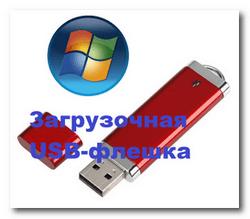 Создать загрузочную флешку с Windows